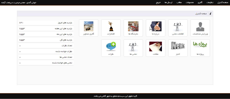 طراحی وب سایت شرکت سنگ بری آذرسنگ