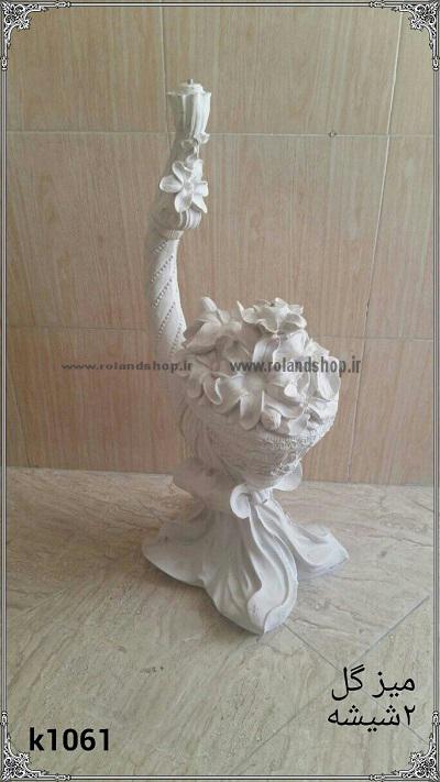 میز گل ۲ شیشه پلی استر ، میز عسلی پلی استری ، میز تلفن پلی استر ، میز عسلی دو  شیشه ای پلی استری ،  مجسمه پلی استری رولند ،مجسمه تزئینی ، مجسمه فانتزی ، انواع مجسمه پلی استر ، مدل مجسمه پلی استر ،کالای پلی استر ، اجناس پلی استر ، دکور حرفه ایی ، کالای رزین ، مجسمه پلی استری، مجسمه رزین پلی استر، مجسمه رزین ،مجسمه های پلی استر , تولید مجسمه , مجسمه , رزین، ساخت مجسمه ، ، پلی استر ، مجسمه رزین ، تولید مجسمه ، رزین ، مواد رزین ، فروش قالب سیلیکنی ، دکور مجسمه پلی استر ، قاب عکس پلی استر ، مجسمه دکوری ، دکور آرایشگاه ، دیزاین باغ مجسمه ، دکور تالار مجسمه، آتلیه ، هفت سین ، دکوراسیون داخلی ،دکور زیبا ،دیزاین حرفه ایی   مجسمه دکوری ، انواع مجسمه پلی استر ، طراحی مجسمه ، مجسمه ، رزین ، مجسمه رزین ،