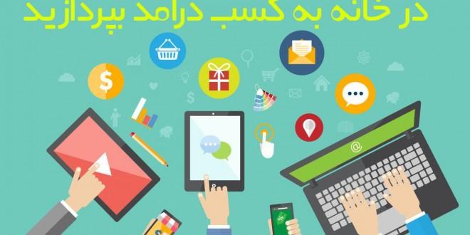 آموزش کسب درامد آنلاین