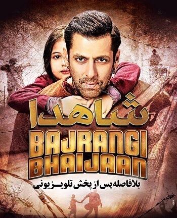 دانلود فیلم شاهدا Bajrangi Bhaijaan 2015 دوبله فارسی