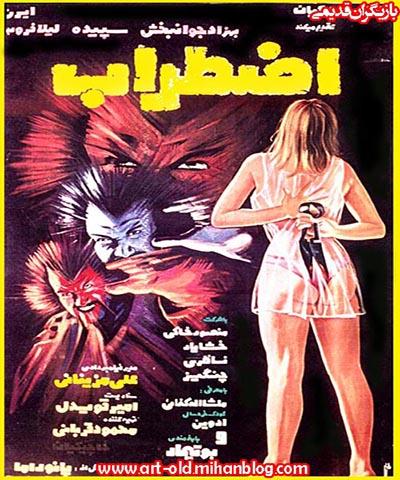 دانلود فیلم ایران قدیم اضطراب محصول 1354