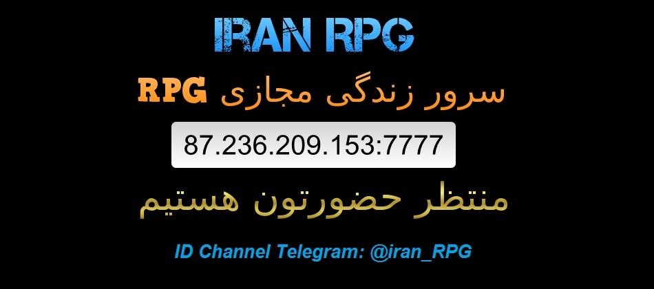 سرور IRAN RPG