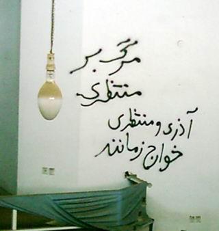 «آیتالله العظمی» در بازداشت، تبعید، زندان و حصر خانگی
