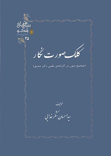 بررسی تصحیح متون در کارنامه دکتر حسین محمدزاده صدیق
