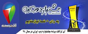 رای شما به ما در وب ایران