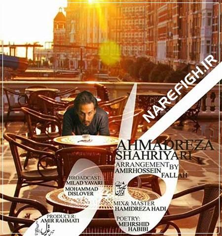دانلود آهنگ کافه از احمد سولو با کیفیت 128 و 320
