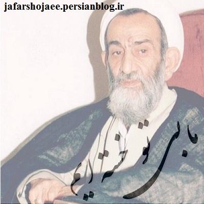 حضرت آیت الله العظمی محمد شجاعی ( قدس الله نفسه ا کیه )