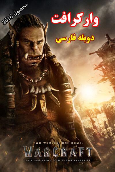 دانلود فیلم وارکرفت Warcraft 2016 دوبله فارسی