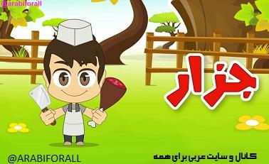 آموزش شغلها به عربی المهن بالعربية