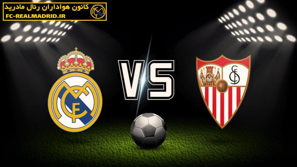 پیش بازی سویا - رئال مادرید؛ آخربن نبرد سه گانه سویا