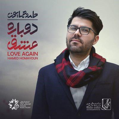 دانلود آلبوم جدید حامد همایون با نام دوباره عشق