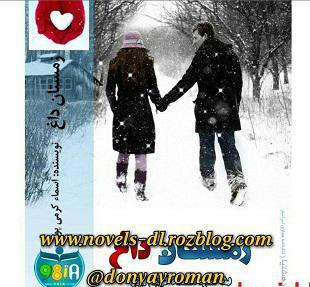 دانلودرمان زمستان داغ