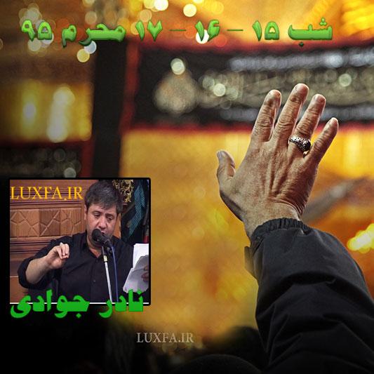دانلود مداحی نادر جوادی 15 محرم 95
