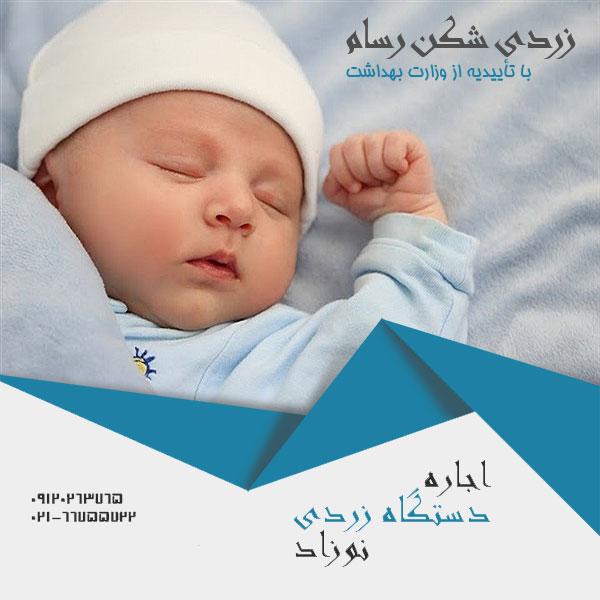 اجاره دستگاه زردی نوزاد و مزیت روشهای فتوتراپی در درمان زردی نوزاد