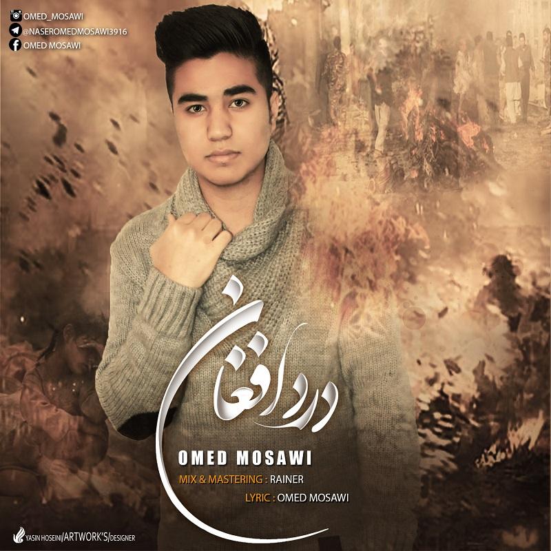 دانلود آهنگ جدید امید موسوی با نام درد افغان