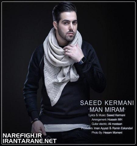 دانلود آهنگ من میرم از سعید کرمانی با کیفیت 320 و 128