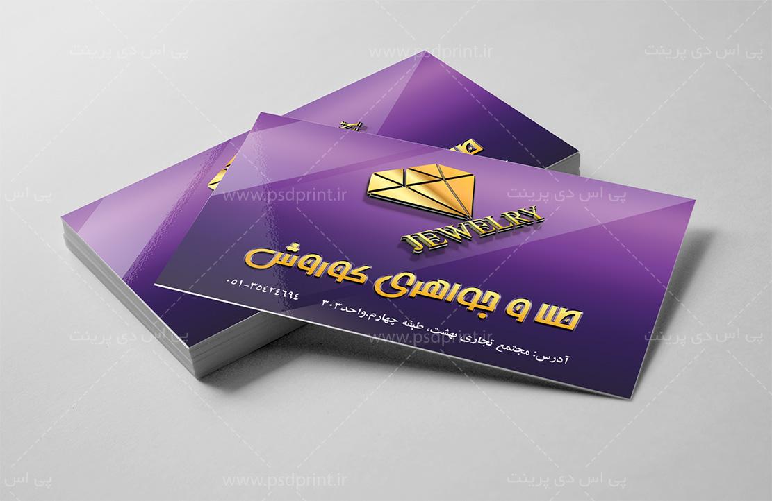کارت ویزیت طلا فروش