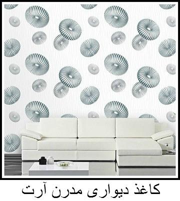 آلبوم کاغذ دیواری مدرن آرت modern art