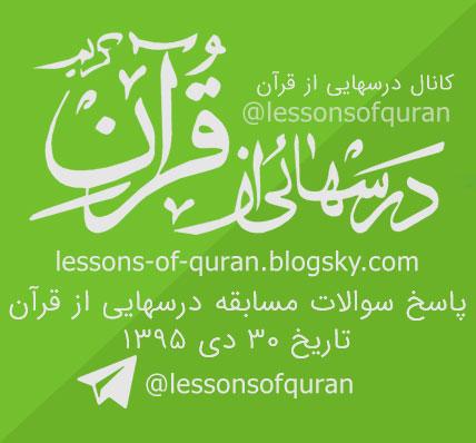 درسهایی از قرآن 30 دی 95
