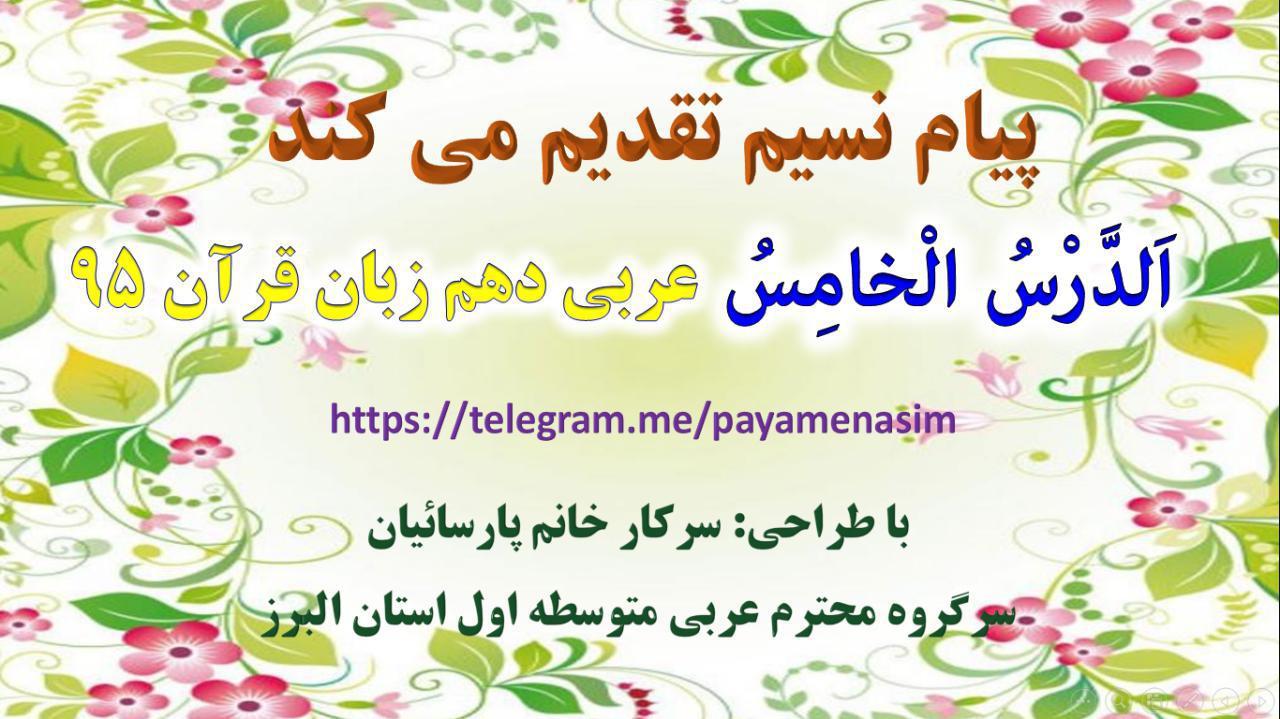 http://s9.picofile.com/file/8282969234/Drse5_Arabi_Z_Q_10_951.jpg
