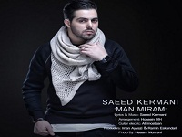دانلود آهنگ جدید سعید کرمانی بنام من میرم