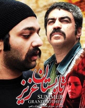 دانلود فیلم تابستان عزیز با لینک مستقیم