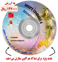 http://s9.picofile.com/file/8283530826/Honar_4_3d.jpg