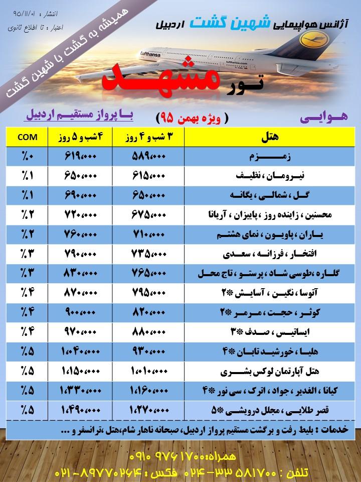 تور هوایی مشهد از اردبیل ویژه بهمن 95