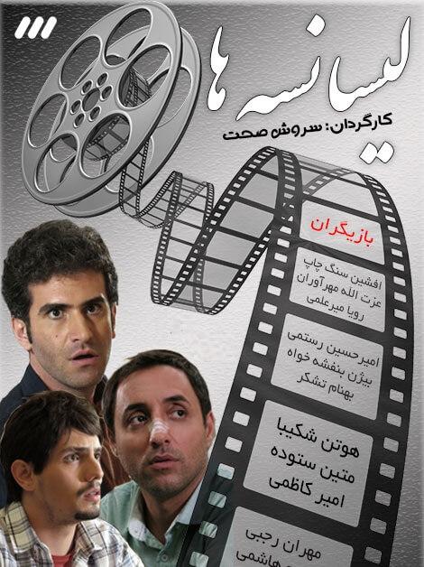 دانلود قسمت 21 بیست و یکم سریال لیسانسهها 5 بهمن 95 با کیفیت عالی
