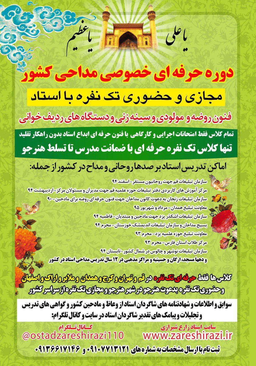 دانلودومشاهده تصویری کلیپ های منبرومداحی  استاد زارع شیرازی