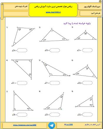 دانلود رایگان کاربرگ زاویه داخلی مثلث