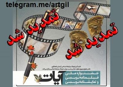 جشنواره ملی نمایشنامه نویسی و فیلمنامه نویسی قرآنی آیات تمدید شد
