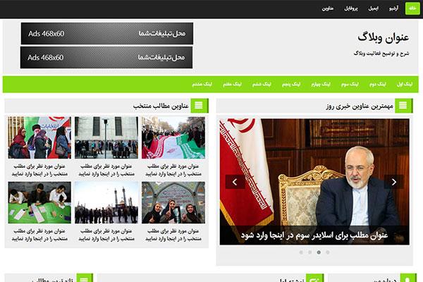 قالب وبلاگ خبری یونیورس