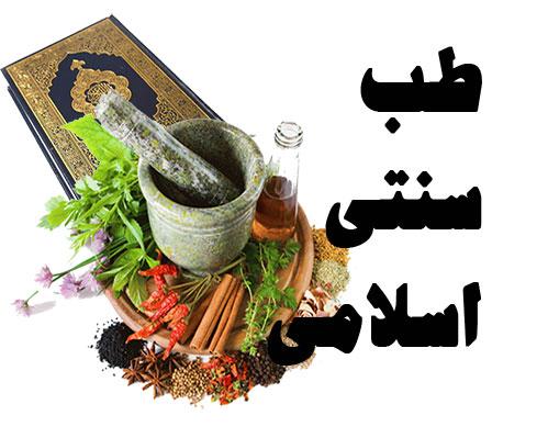 طب سنتی اسلامی-دانلود رایگان ترجمه کتاب طب الائمه ابن بسطام
