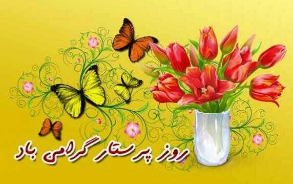 روز پرستار ولادت حضرت زینب سال 95 چه روزی است؟ | عکس نوشته و متن تبریک