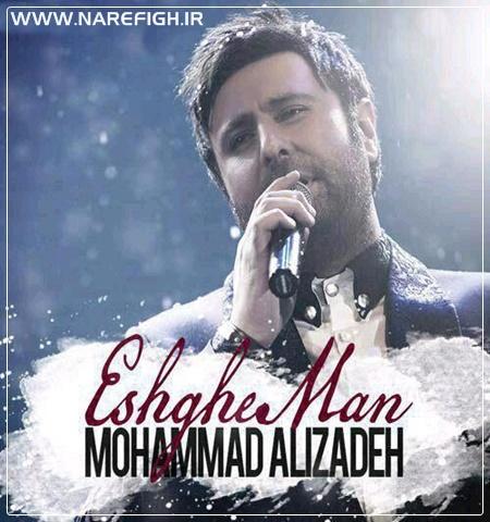 دانلود آهنگ عشق من از محمد علیزاده با کیفیت 128 و 320