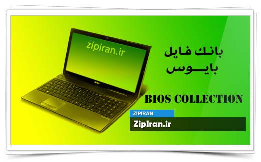 دانلود فایل بایوس لپ تاپ Acer Aspire 4741