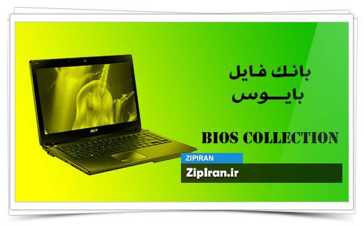 دانلود فایل بایوس لپ تاپ Acer Aspire 4750