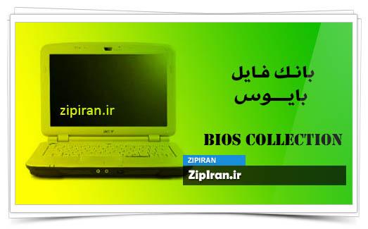 دانلود فایل بایوس لپ تاپ Acer Aspire 4920