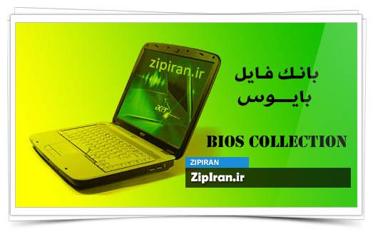 دانلود فایل بایوس لپ تاپ Acer Aspire 4925