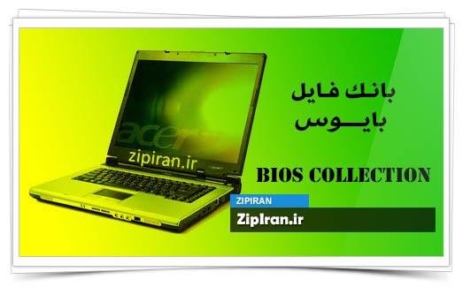 دانلود فایل بایوس لپ تاپ Acer Aspire 5050