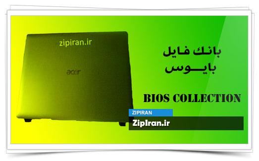 دانلود فایل بایوس لپ تاپ Acer Aspire 5152