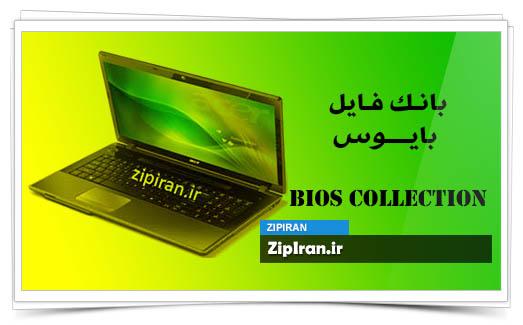 دانلود فایل بایوس لپ تاپ Acer Aspire 5336
