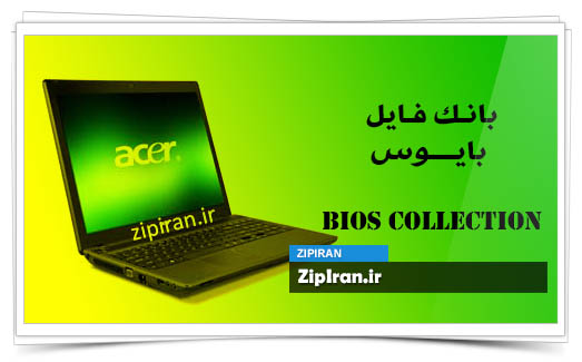 دانلود فایل بایوس لپ تاپ Acer Aspire 5349