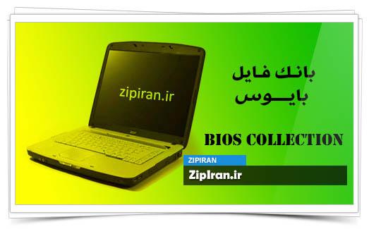 دانلود فایل بایوس لپ تاپ Acer Aspire 5520