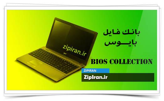 دانلود فایل بایوس لپ تاپ Acer Aspire 5538G