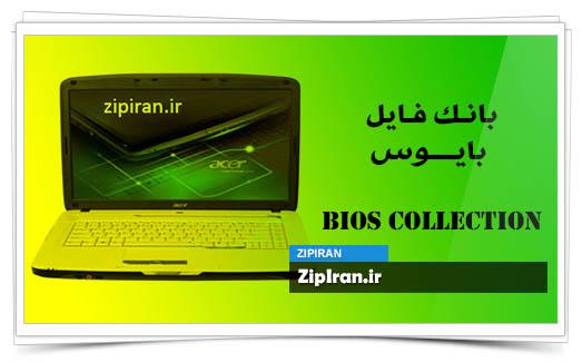 دانلود فایل بایوس لپ تاپ Acer Aspire 5715Z