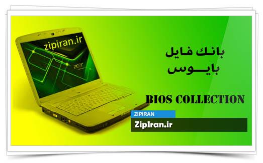 دانلود فایل بایوس لپ تاپ Acer Aspire 5720G