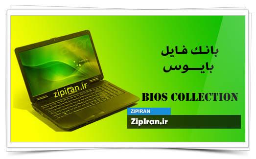 دانلود فایل بایوس لپ تاپ Acer Aspire 5734Z