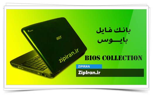 دانلود فایل بایوس لپ تاپ Acer Aspire 5738G